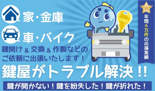 武蔵小金井・本町の鍵屋