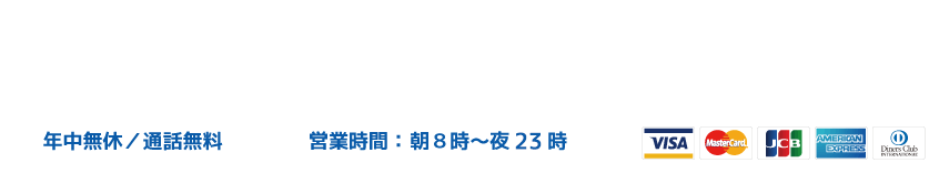 家の鍵・車・バイクの鍵で困った時は小金井市の鍵屋にお電話ください